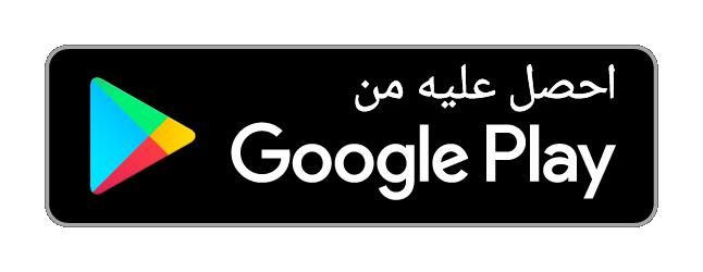 google-play-badge-AR